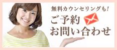 【無料カウンセリング】ご予約お問い合わせ