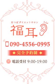 耳つぼダイエットサロン 福耳 【完全予約制】090-4556-0995【受付時間】9:00-19:00